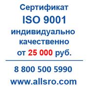 Сертификация ИСО 9001 для Саратова