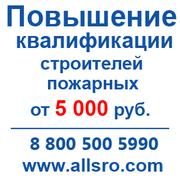 Повышение квалификации строителей для Саратова