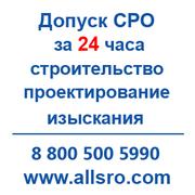 Вступить в СРО,  другие юр. услуги качественно для Саратова