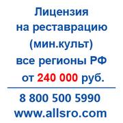 Лицензия на реставрацию для Саратова