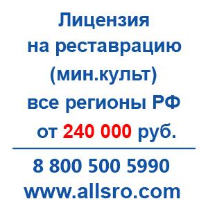 Лицензия на реставрацию для Саратова - main