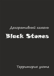 Декоративный камень Black Stones